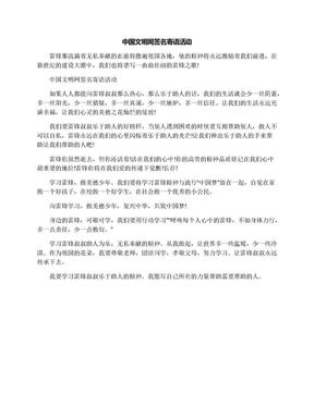 中国文明网签名寄语活动.docx