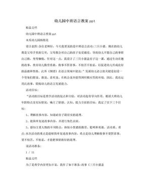 幼儿园中班语言教案ppt.doc