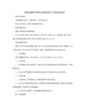 开阳县新华书店(计划外用工)劳动合同书.doc