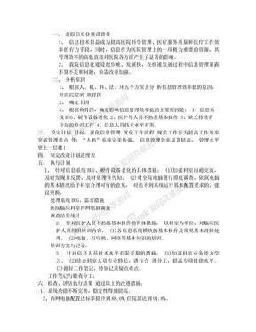 信息科PDCA.doc