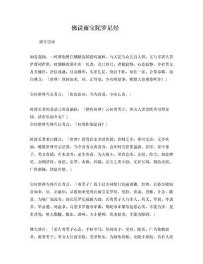 佛说雨宝陀罗尼.doc