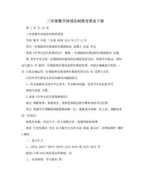 三年级数学渗透法制教育教案下册.doc