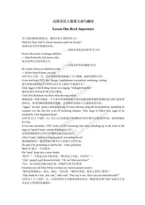 自学考试高级英语上下册全套逐句翻译.doc