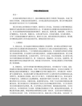 巾帼志愿者活动总结.docx
