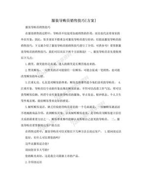 服装导购员销售技巧[方案].doc