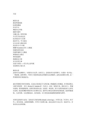 励志散文选.doc
