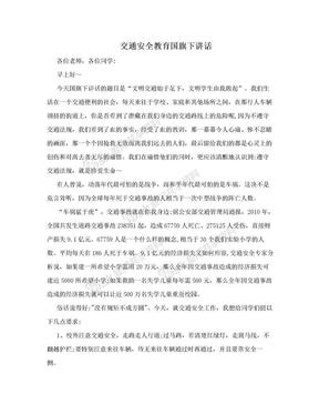 交通安全教育国旗下讲话.doc