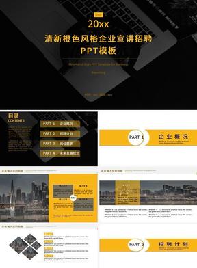 清新黄色黑白极简风格企业宣讲计划招聘PPT模板