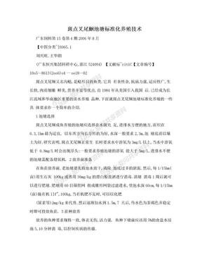 斑点叉尾鮰池塘标准化养殖技术.doc