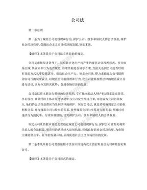 公司法全文及司法解释.doc