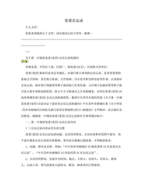 党委会记录.doc