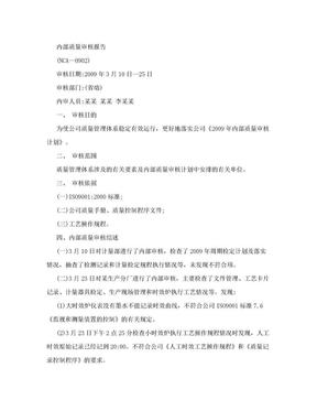 质量管理体系内审报告.doc