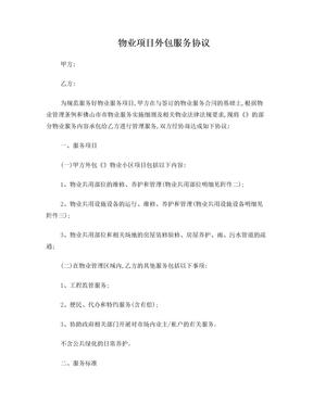 物业项目外包服务协议(新).doc