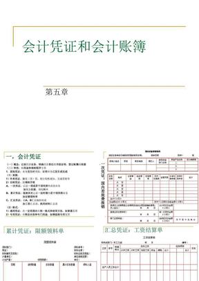 第5章 会计凭证和会计账簿.ppt