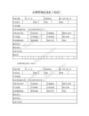 心理咨询记录(电话).doc
