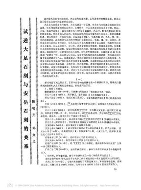 试述大足石刻与安岳石刻的关系.pdf