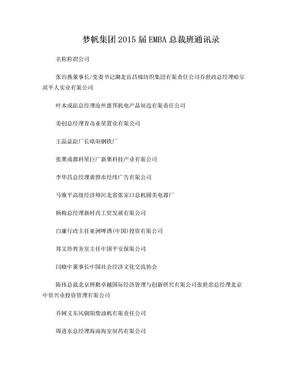 梦帆集团2015届EMBA总裁班通讯录.doc