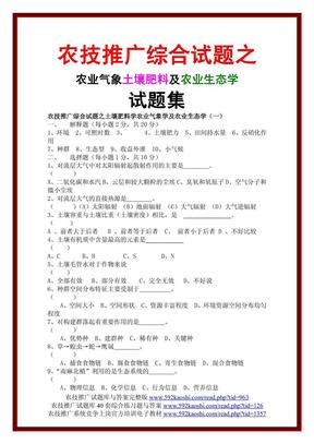 农技推广综合试题之   农业气象土壤肥料及农业生态学    试题集.pdf