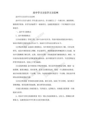 高中学习方法学习方法网.doc