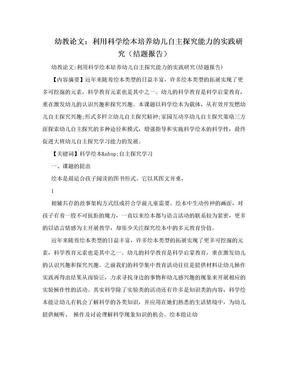 幼教论文:利用科学绘本培养幼儿自主探究能力的实践研究(结题报告).doc