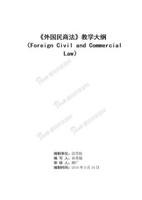 教学大纲法学院外国民商法教学大纲2010版(孙秀娟).doc
