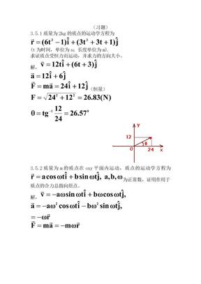 大学力学 动量定理 动量守恒定律(习题).doc