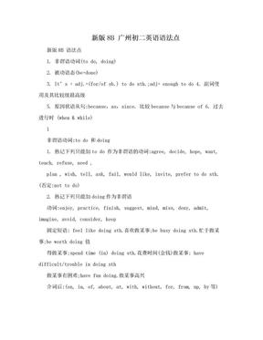 新版8B 广州初二英语语法点.doc