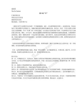 英语口语练习资料  成就篇(15篇口语模仿范文).doc