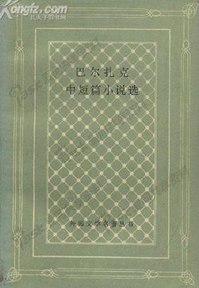 17巴尔扎克中短篇小说选.pdf