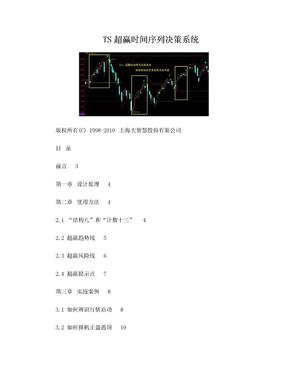 TS超赢时间序列决策系统.doc