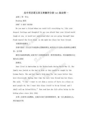 高中英语课文原文和翻译分册txt版必修一.doc