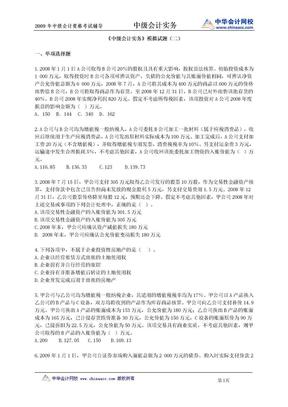 2009年中级会计职称考试模拟题(2)(三科全)1