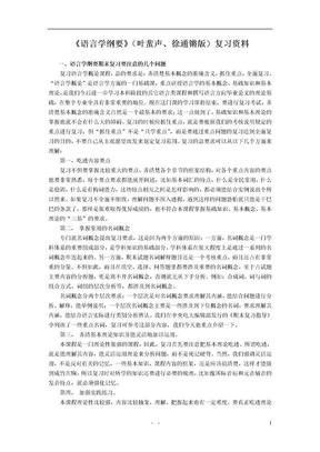 《语言学纲要》(叶蜚声版)复习资料.doc
