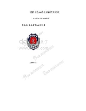 消防安全宣传教育和培训记录.doc