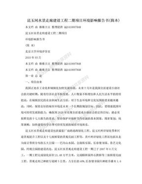 昆玉河水景走廊建设工程二期项目环境影响报告书(简本).doc