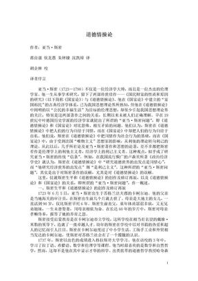 道德情操论.doc
