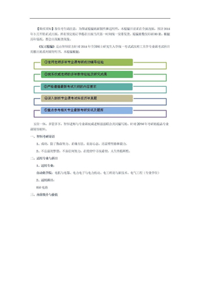【预定】《2015武汉理工大学电路考研复习精编》.docx