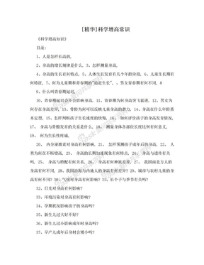 [精华]科学增高常识.doc