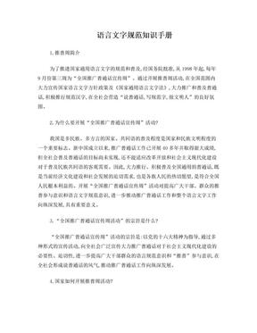 语言文字规范知识手册.doc