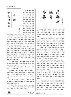 可致阳痿的药物.pdf