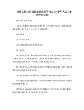 公路工程建设项目招标投标管理办法(中华人民共和国交通运输部令2015年第24号.doc