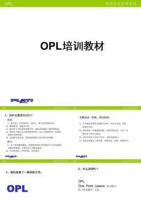 OPL培训教材.ppt