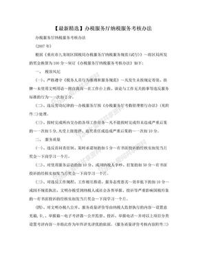 【最新精选】办税服务厅纳税服务考核办法.doc