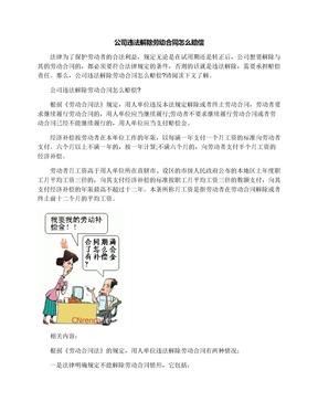 公司违法解除劳动合同怎么赔偿.docx