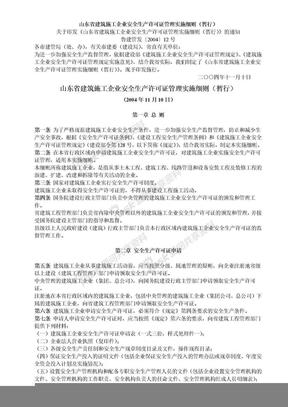 山东省建筑施工企业安全生产许可证管理实施细则(暂行).doc