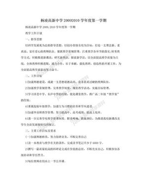 杨凌高新中学20092010学年度第一学期.doc