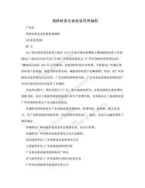 预拌砂浆企业质量管理规程.doc
