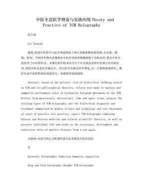 中医全息医学理论与实践.doc