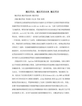 魔法咒语:魔法咒语词典 魔法咒语.doc