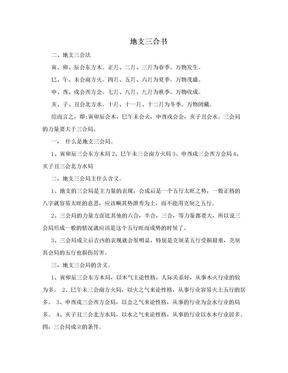 地支三合书.doc